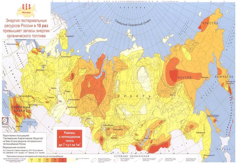 Геотермальная энергетика и ресурсы России